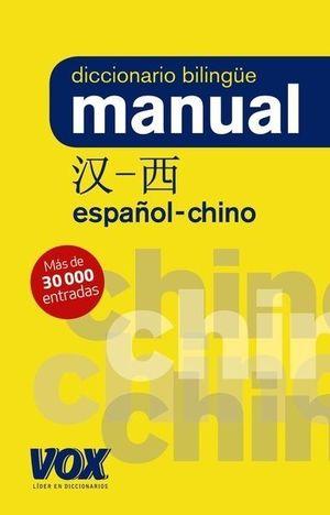 DICCIONARIO MANUAL CHINO-ESPAÑOL